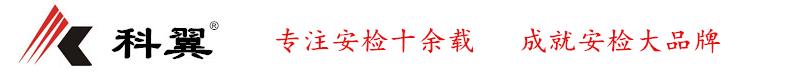 河南科翼电子科技有限公司【官网】