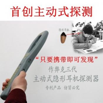 作弊克K305主动式隐形耳机探测器